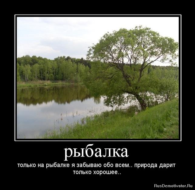 Красивые демотиваторы → рыбалка