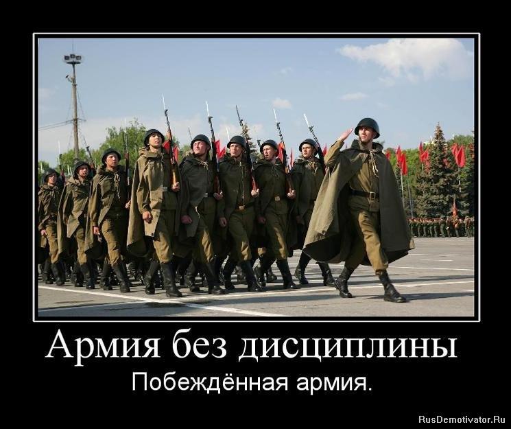 Демотиваторы про армию армия без