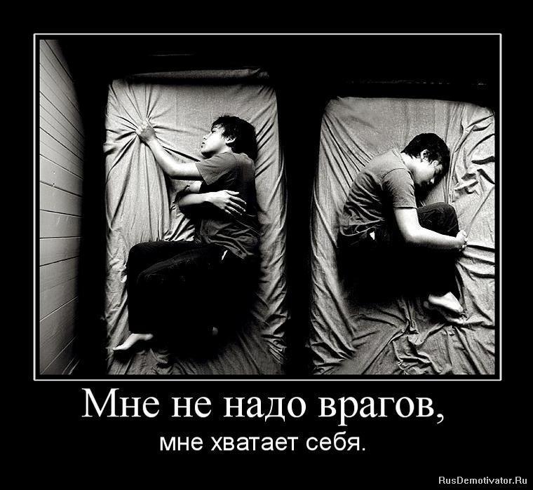 http://rusdemotivator.ru/uploads/posts/2010-05/1272801605_472866_mne-ne-nado-vragov.jpg