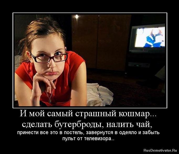 http://rusdemotivator.ru/uploads/posts/2010-05/1274217757_621995_i-moj-samyij-strashnyij-koshmar.jpg