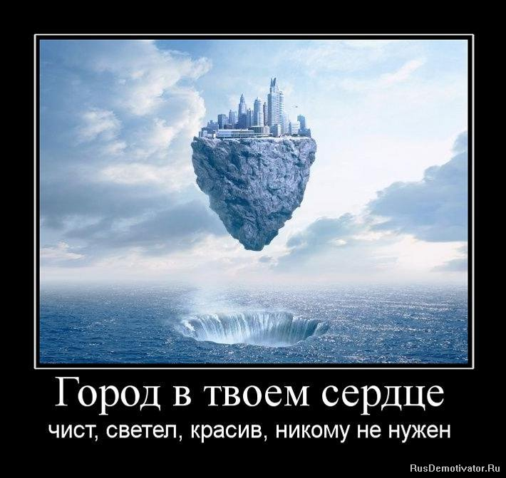 http://rusdemotivator.ru/uploads/posts/2010-05/1275057203_595820_gorod-v-tvoem-serdtse.jpg