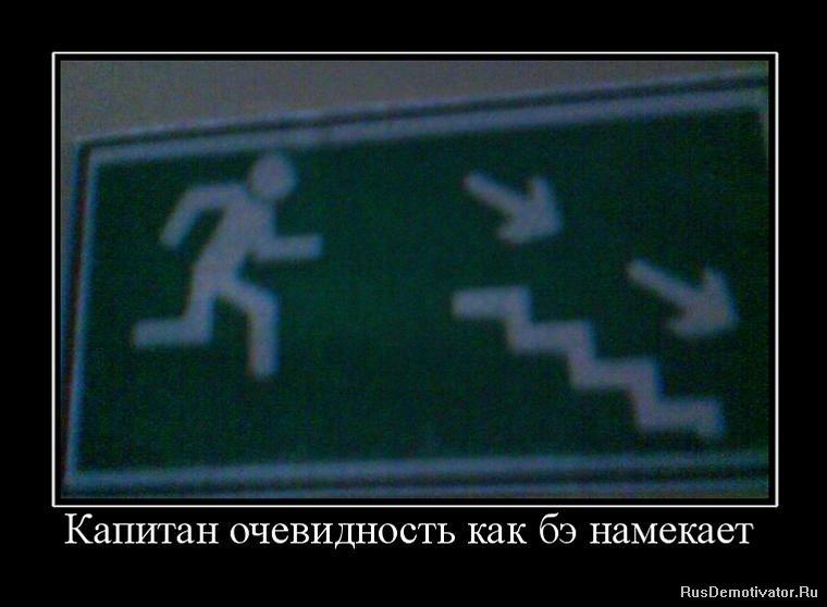 http://rusdemotivator.ru/uploads/posts/2010-05/1275307890_tmpvpodvo.jpeg