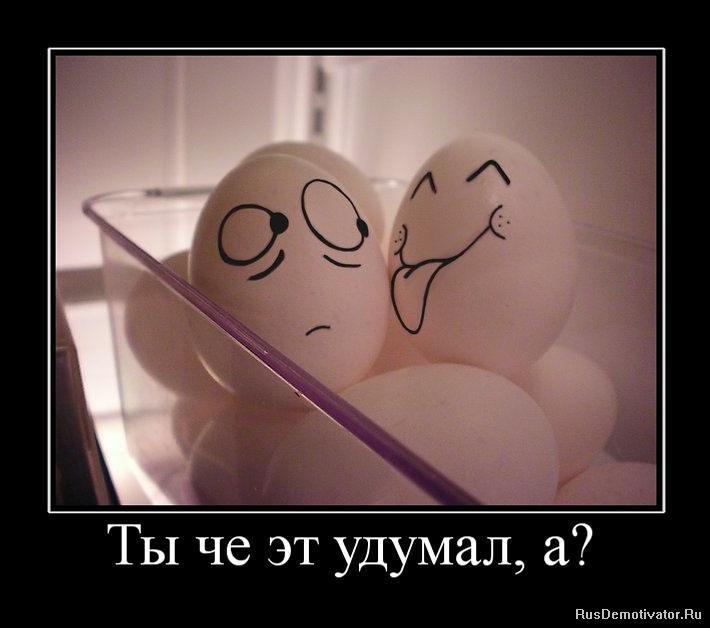 http://rusdemotivator.ru/uploads/posts/2010-05/1275327008_303866_tyi-che-et-udumal-a.jpg