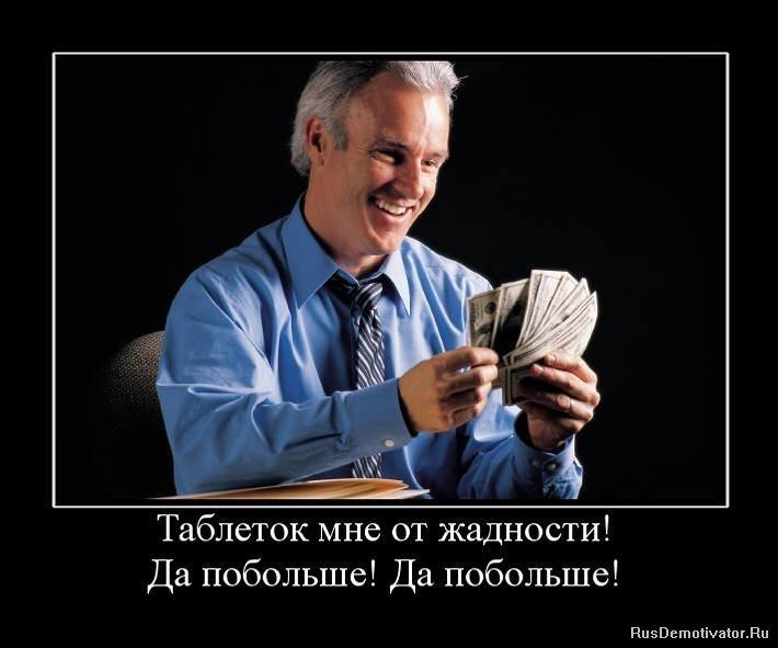 http://rusdemotivator.ru/uploads/posts/2010-06/1275648592_902113_-tabletok-mne-ot-zhadnosti-da-pobolshe-da-pobolshe.jpg