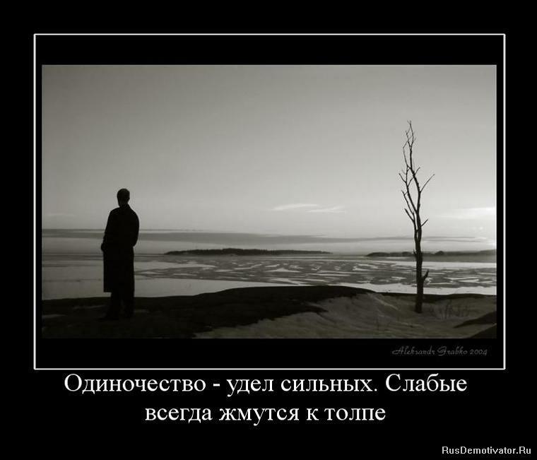 http://rusdemotivator.ru/uploads/posts/2010-06/1275649320_716040_odinochestvo-udel-silnyih-slabyie-vsegda-zhmutsya-k-tolpe.jpg
