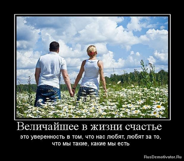 http://rusdemotivator.ru/uploads/posts/2010-06/1275902335_145545_velichajshee-v-zhizni-schaste-.jpg