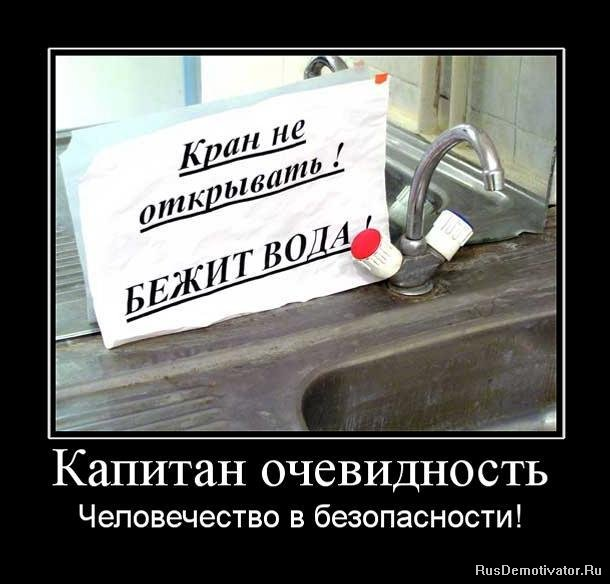 http://rusdemotivator.ru/uploads/posts/2010-06/1276622100_717493_kapitan-ochevidnost.jpg
