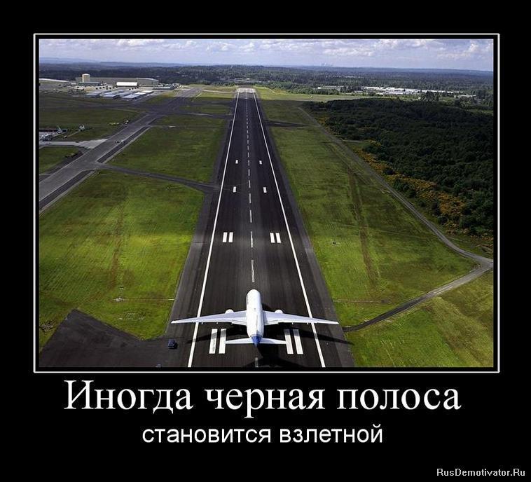 http://rusdemotivator.ru/uploads/posts/2010-06/1277467486_983582_inogda-chernaya-polosa.jpg