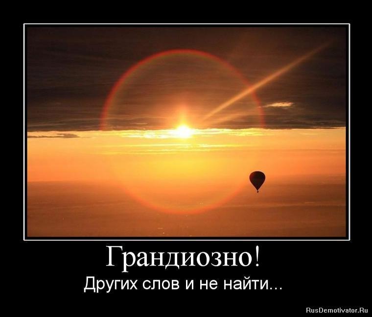 http://rusdemotivator.ru/uploads/posts/2010-06/1277467716_797372_grandiozno.jpg