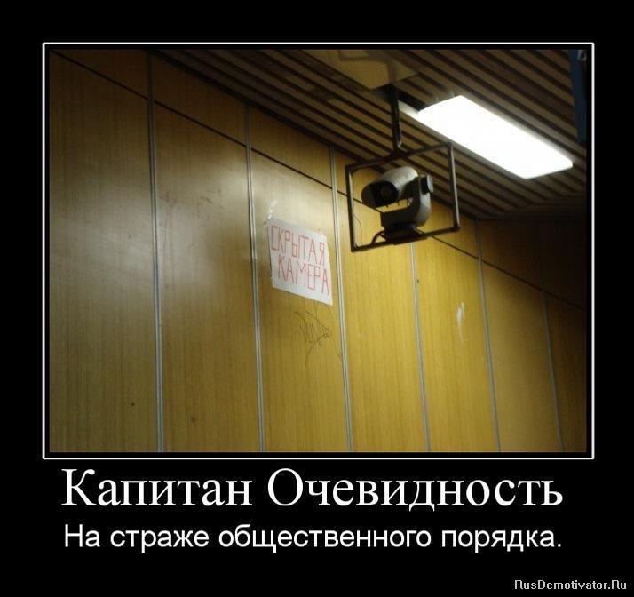 http://rusdemotivator.ru/uploads/posts/2010-07/1278089638_29061_kapitan-ochevidnost.jpg