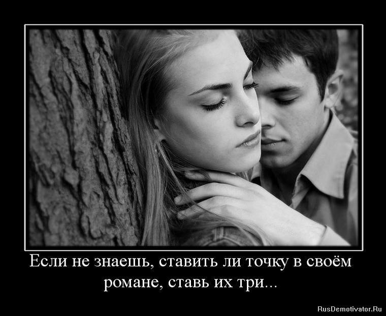 Демотиваторы про любовь если не