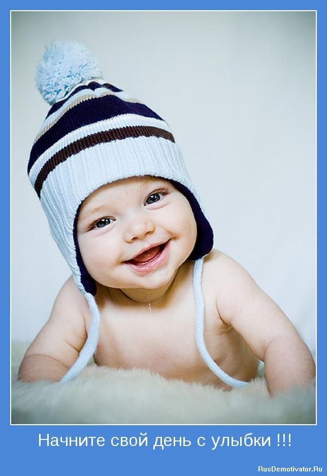 Начните свой день с улыбки