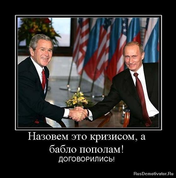 http://rusdemotivator.ru/uploads/posts/2010-07/1278929124_389612_nazovem-eto-krizisom-a-bablo-popolam.jpg