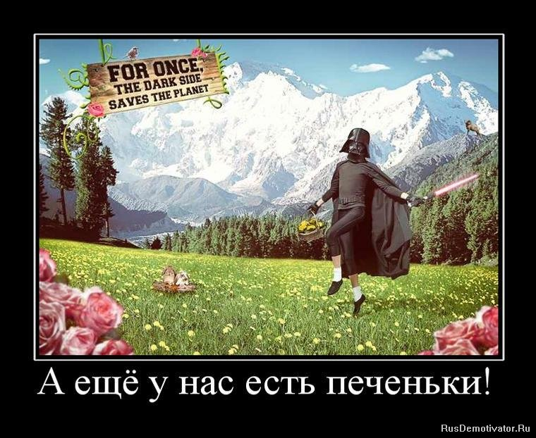 http://rusdemotivator.ru/uploads/posts/2010-07/1279209992_720486_a-eschyo-u-nas-est-pechenki.jpg