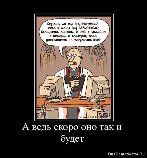 http://rusdemotivator.ru/uploads/posts/2010-07/1279530913_690781_a-ved-skoro-ono-tak-i-budet.jpg