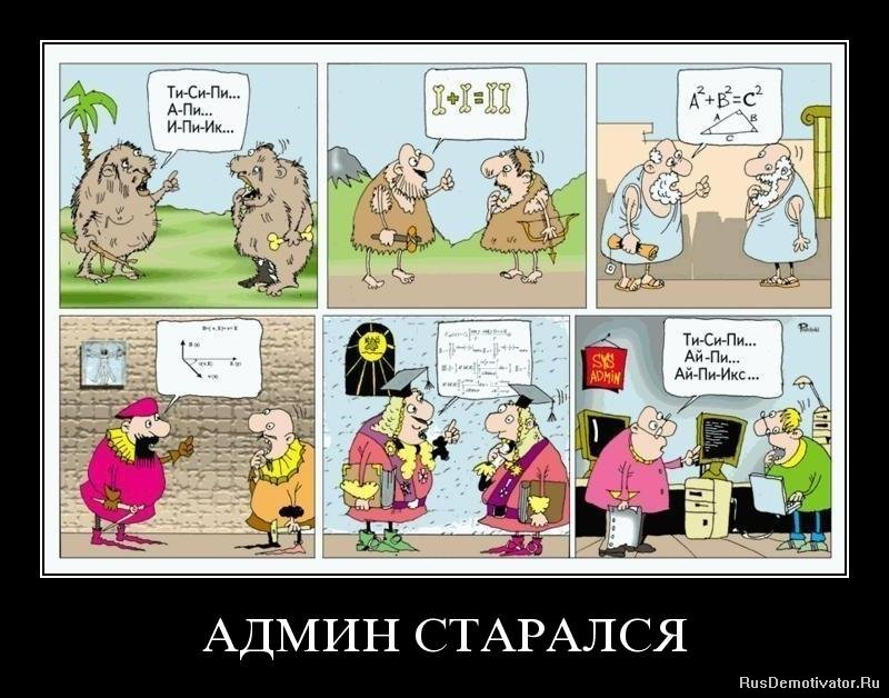 http://rusdemotivator.ru/uploads/posts/2010-07/1279530985_emtfz9pj1g4m.jpg