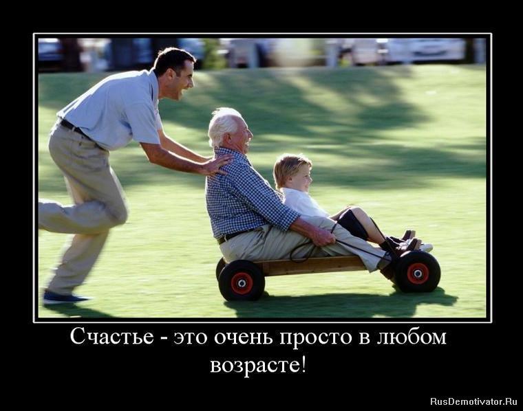 Счастье - это очень просто в любом возрасте!