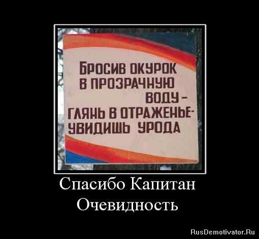http://rusdemotivator.ru/uploads/posts/2010-07/1279879004_830419_spasibo-kapitan-ochevidnost.jpg