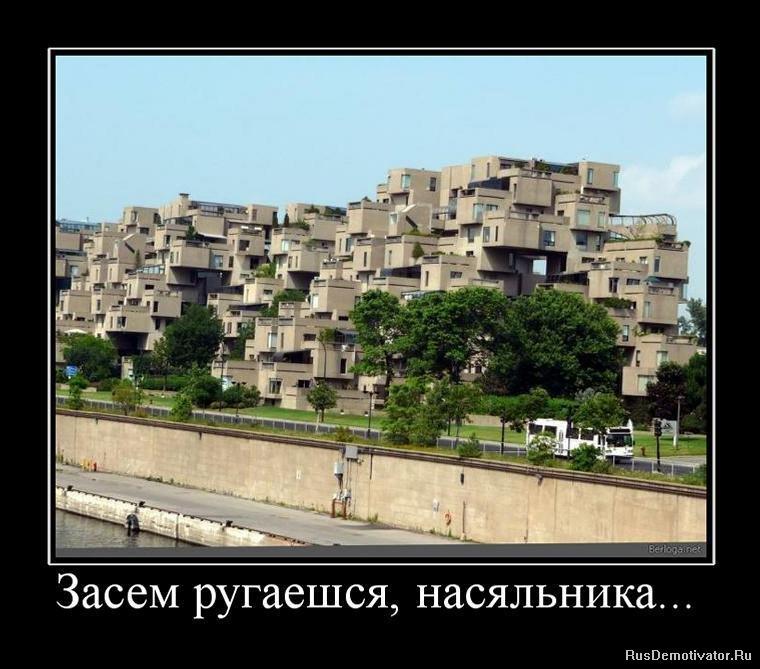 http://rusdemotivator.ru/uploads/posts/2010-07/1279880839_829094_zasem-rugaeshsya-nasyalnika.jpg