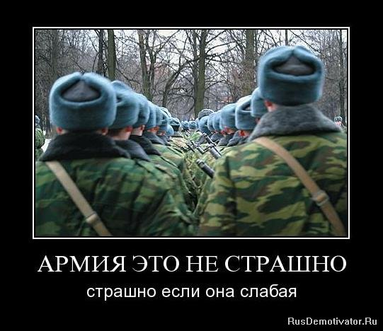 Демотиваторы про армию армия это не