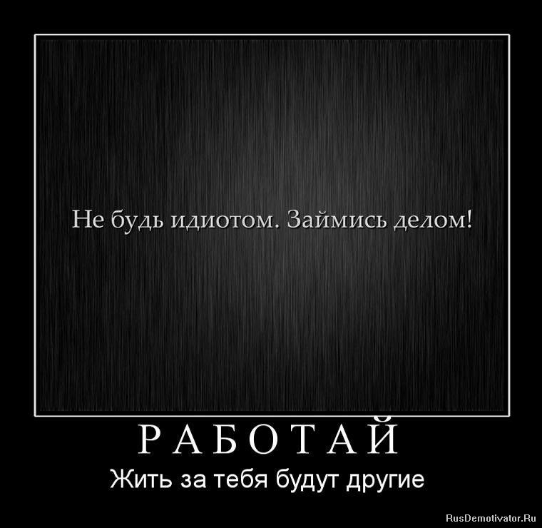 РАБОТАЙ - Жить за тебя будут другие » Демотиваторы по-русски ...