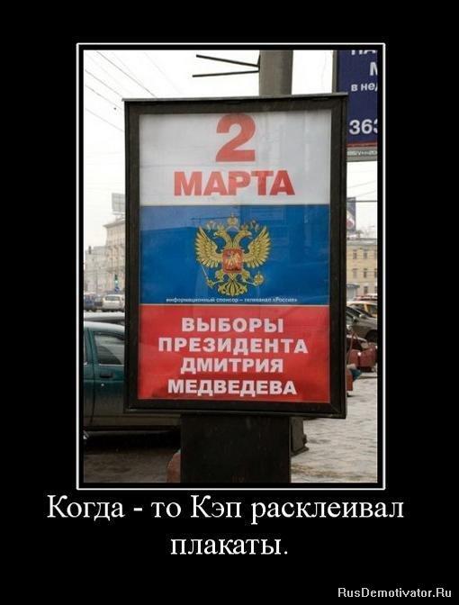 http://rusdemotivator.ru/uploads/posts/2010-07/1280564647_581073_kogda-to-kep-raskleival-plakatyi.jpg