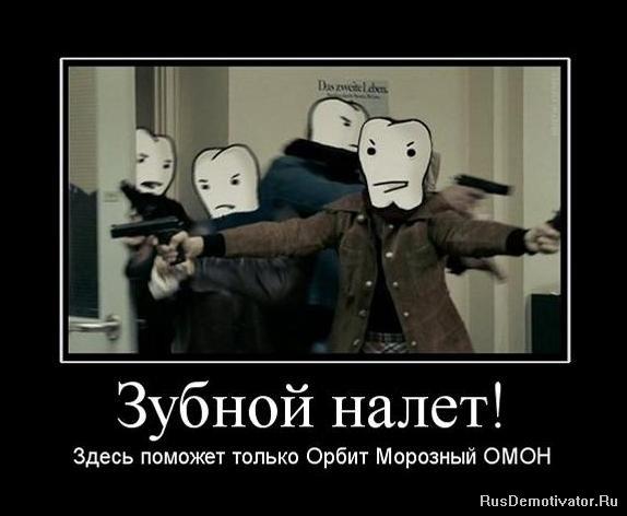 http://rusdemotivator.ru/uploads/posts/2010-08/1281107563_791261_zubnoj-nalet.jpg