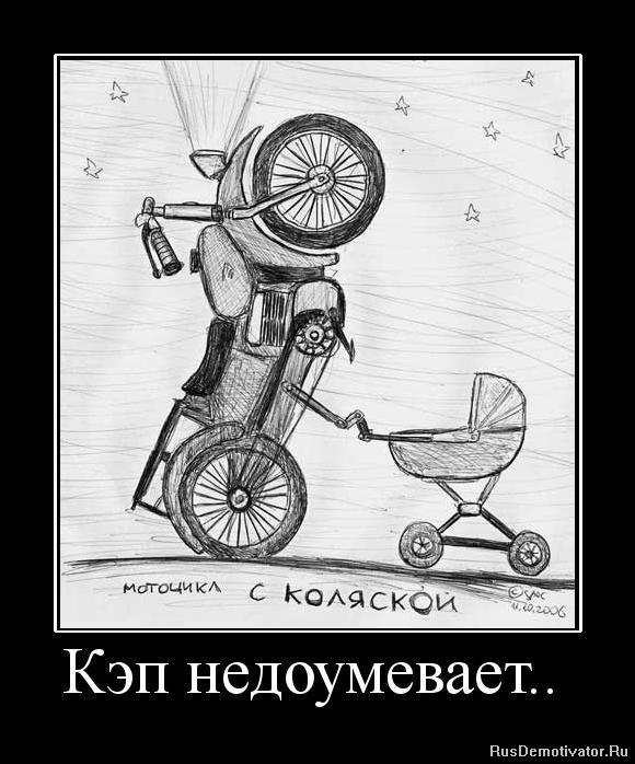 http://rusdemotivator.ru/uploads/posts/2010-08/1281799838_797492_kep-nedoumevaet.jpg