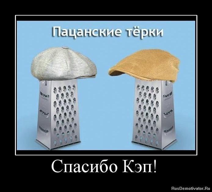 http://rusdemotivator.ru/uploads/posts/2010-08/1281799866_856901_spasibo-kep.jpg