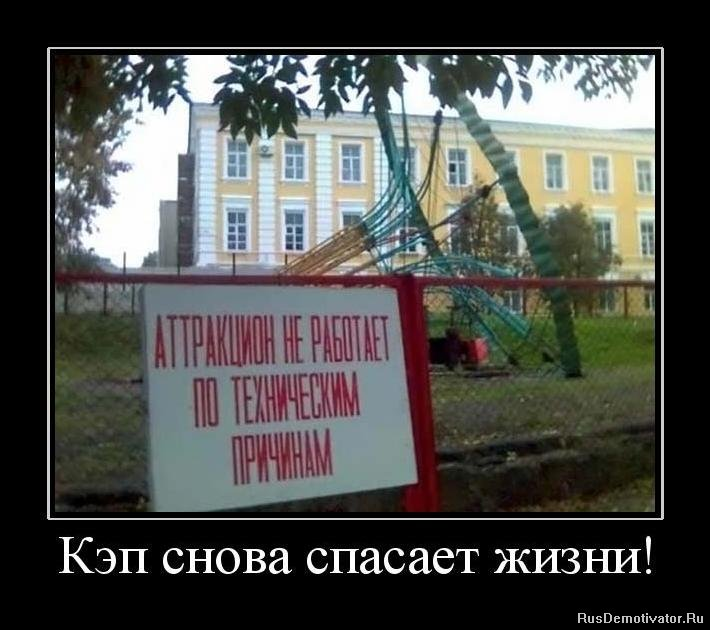 http://rusdemotivator.ru/uploads/posts/2010-08/1281799878_515375_kep-snova-spasaet-zhizni.jpg