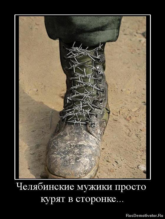 1282146604_922189_chelyabinskie-muzhiki-