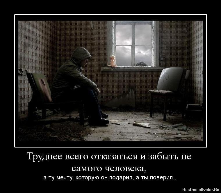 Труднее всего отказаться и забыть не самого человека, - а ту мечту, которую он подарил, а ты поверил...