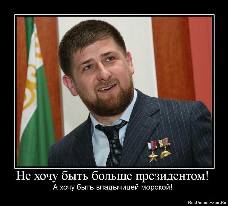 seks-ramzan-kadirov