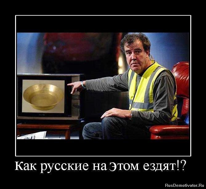 http://rusdemotivator.ru/uploads/posts/2010-09/1283872260_820033_kak-russkie-na-etom-ezdyat.jpg