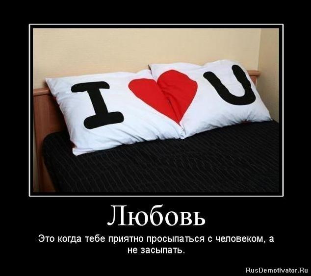 Демотиваторы про любовь любовь это