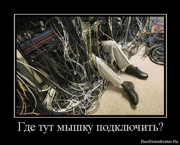 http://rusdemotivator.ru/uploads/posts/2010-09/1284302137_tmpvzlncn.jpeg