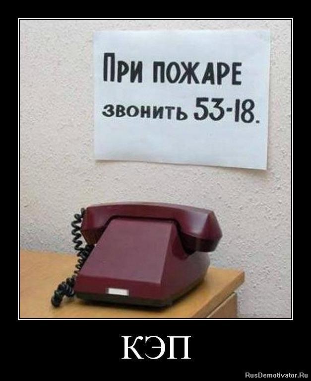 http://rusdemotivator.ru/uploads/posts/2010-09/1285153052_x5634w8472wp.jpg