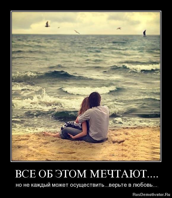 ВСЕ ОБ ЭТОМ МЕЧТАЮТ.... - но не каждый может осуществить... верьте в любовь...