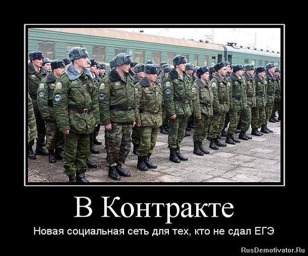 Как создать армию в третьем мире