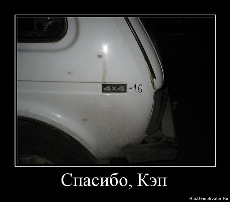 http://rusdemotivator.ru/uploads/posts/2010-11/1289237483_102182_spasibo-kep.jpg