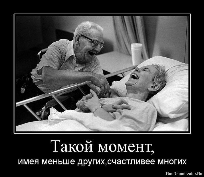 Такой момент, - имея меньше других,счастливее многих