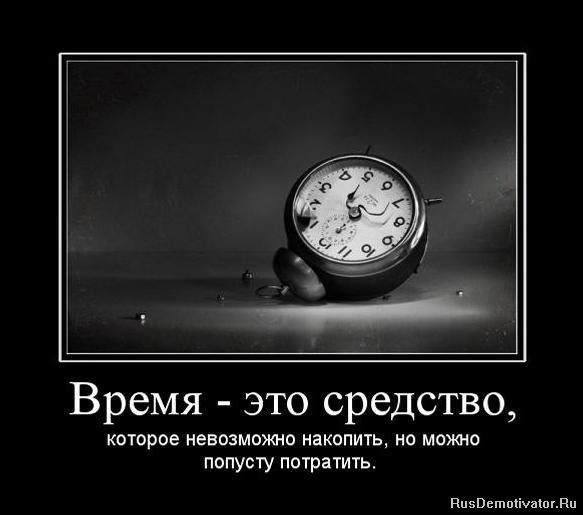 Время - это средство, - которое невозможно накопить, но можно попусту потратить.