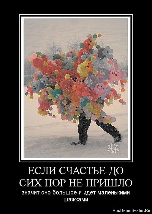 http://rusdemotivator.ru/uploads/posts/2010-11/1290418980_192899_esli-schaste-do-sih-por-ne-prishlo.jpg