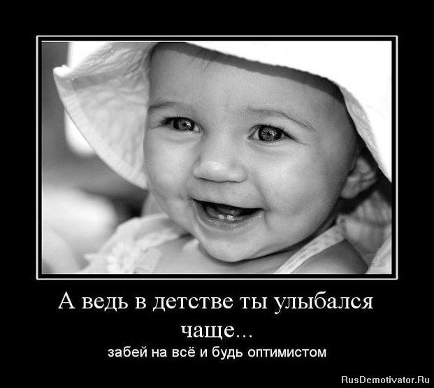 А ведь в детстве ты улыбался чаще... - забей на всё и будь оптимистом