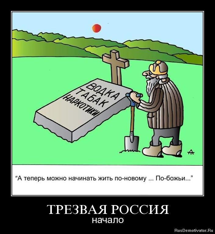 ТРЕЗВАЯ РОССИЯ - начало