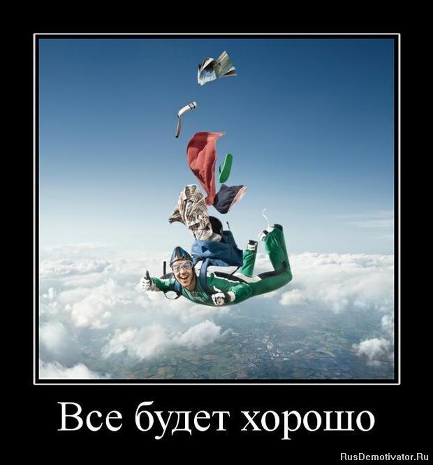 http://rusdemotivator.ru/uploads/posts/2010-11/1291117729_981096_vse-budet-horosho.jpg