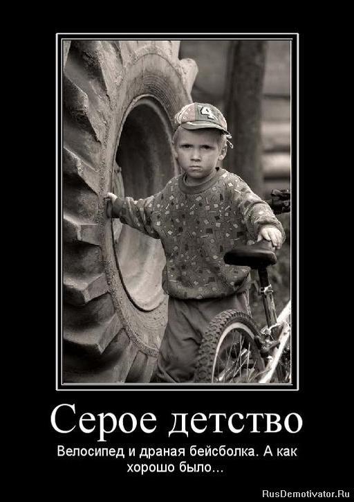 Серое детство - Велосипед и драная бейсболка. А как хорошо было...