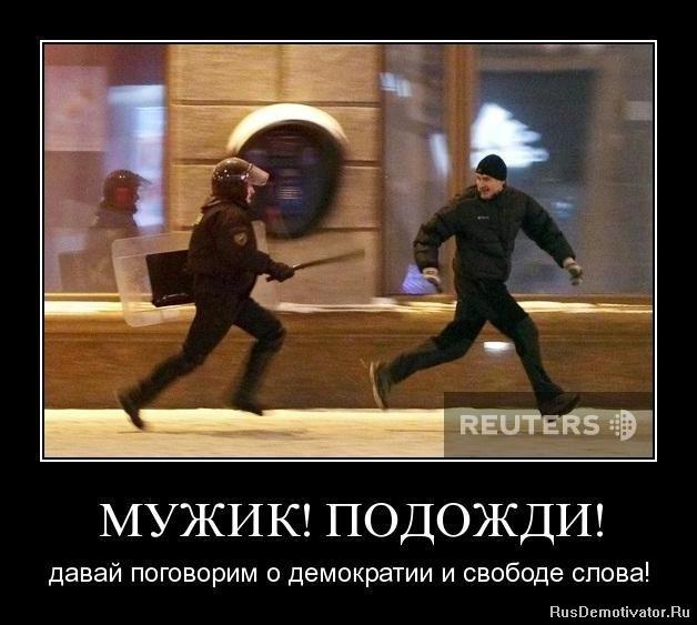 http://rusdemotivator.ru/uploads/posts/2010-12/1293741265_9sq9l5vz2j8h.jpg