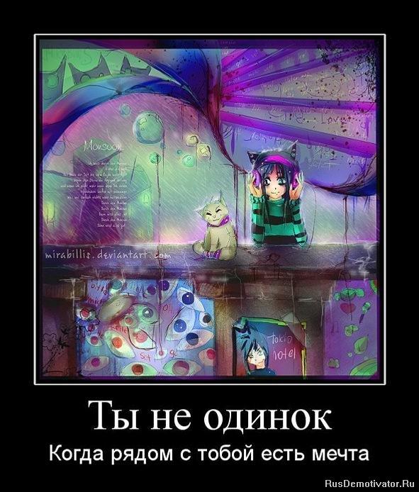 Ты не одинок - Когда рядом с тобой есть мечта