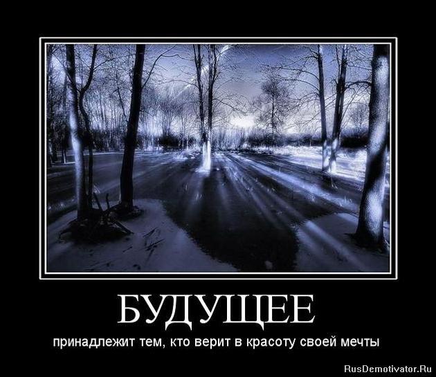 БУДУЩЕЕ - принадлежит тем, кто верит в красоту своей мечты